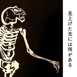 画像1: 京髑髏 注染手ぬぐい 見上髑髏 黒