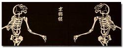 画像2: 京髑髏 注染手ぬぐい 見上髑髏 黒