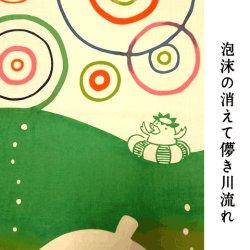 画像1: 舞骨堂 注染手ぬぐい 河童サイダー 泡沫